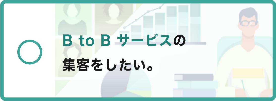BtoBサービスの集客をしたい。
