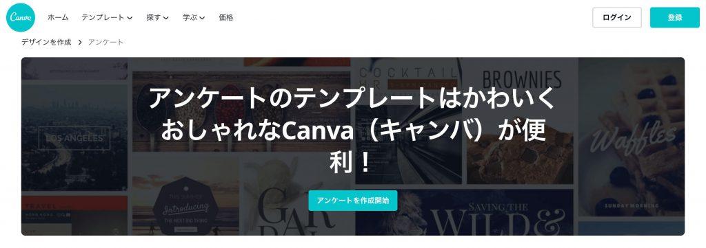 Canvaのアンケートテンプレート