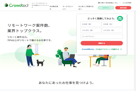 Crowdtech(クラウドテック)